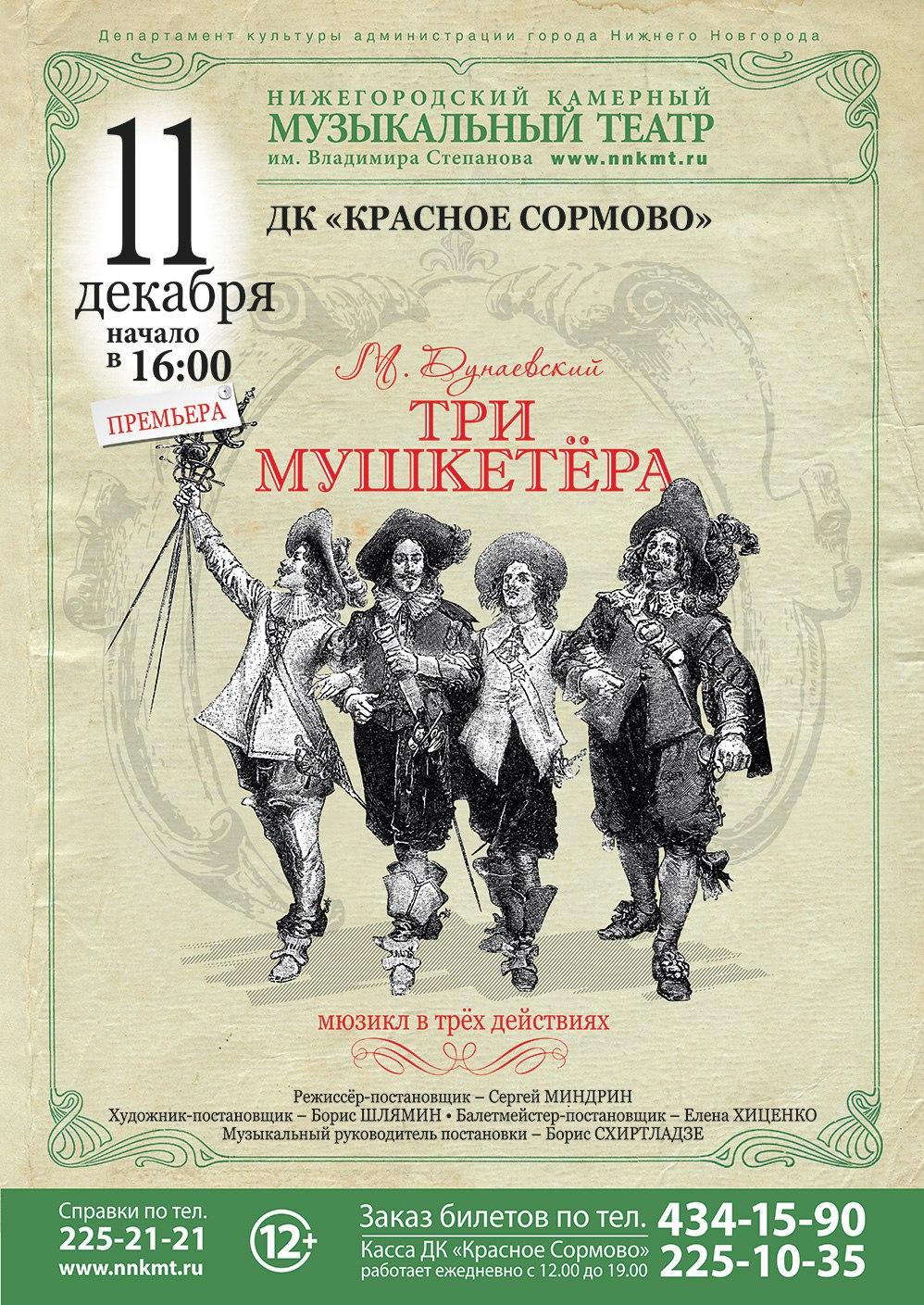 Театр степанова нижний новгород купить билет краснодар театр афиша