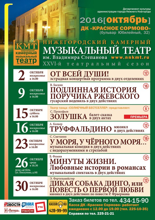 Нижегородский камерный театр имени степанова афиша 2016 афиша театра бродячая собачка спб