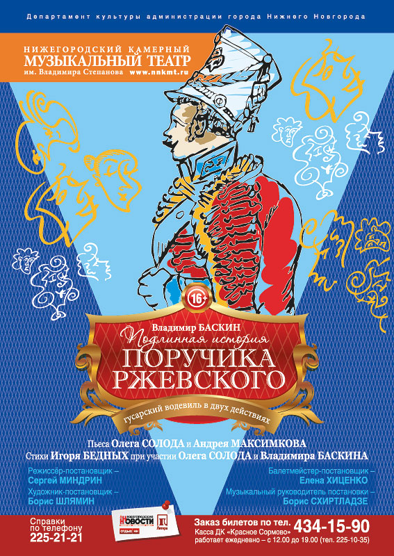 Афиша камерного театра нижний новгород сольный концерт руслана белого билеты