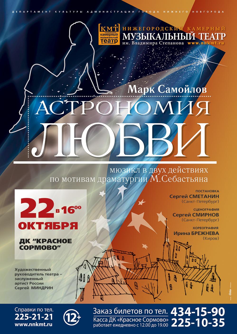 Дк красное сормово театр степанова афиша афиша на кино в субботу