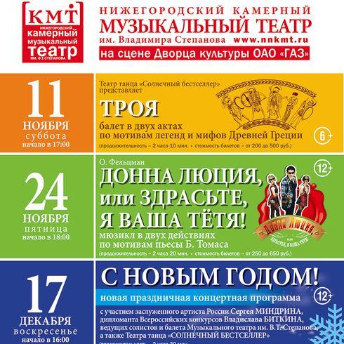 Музыкальные театры афиша на январь 2017 афиша кино на сегодня синема парк