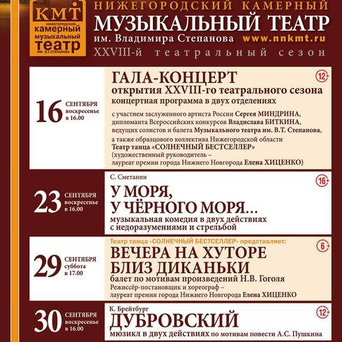 Нижегородский камерный театр имени степанова афиша 2016 концерты в москве билеты