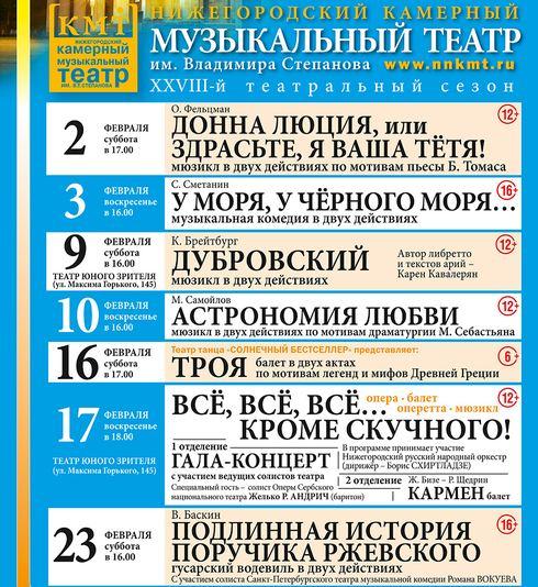Театры иваново афиша на сентябрь 2016 билеты на балет для детей спб