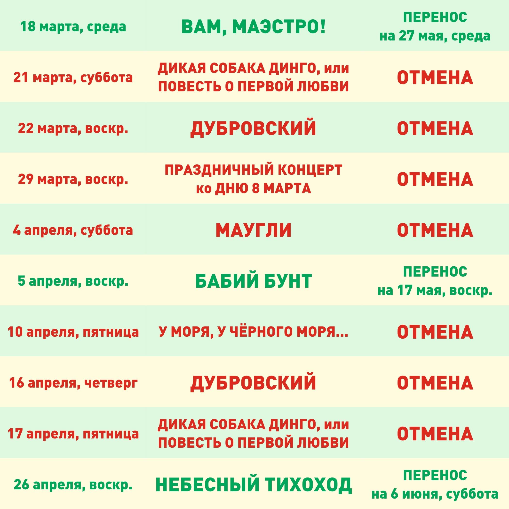 ОТМЕНЫ-1.jpg